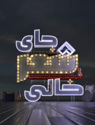 Jaye Sher Khali