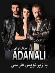 Adana – 120 – END Episode 40