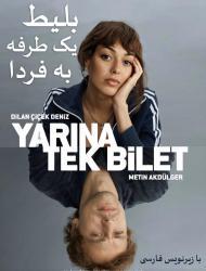 Belite Yektarafeh Be Farda – Part 3 – Final
