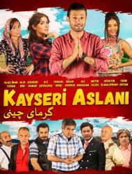 Aslani : Garmaye Chini – Part 3 – Final
