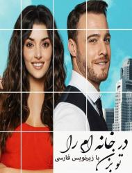 Dare Khaneam Ra To Bezan – 185 – END Episode 37