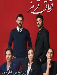 Otaghe Ghermez – 125 – END Episode 25