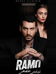 Ramo – 140 – END Episode 28