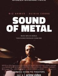 Sedaye Metal – Duble