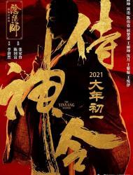 Ostad Yinyang – SUB