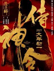 Ostad Yinyang – Duble